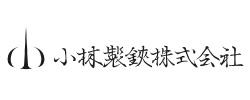 小林製鋏株式会社