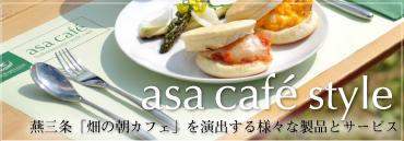 asa cafe style 燕三条「畑の朝カフェ」を演出する様々な製品とサービス